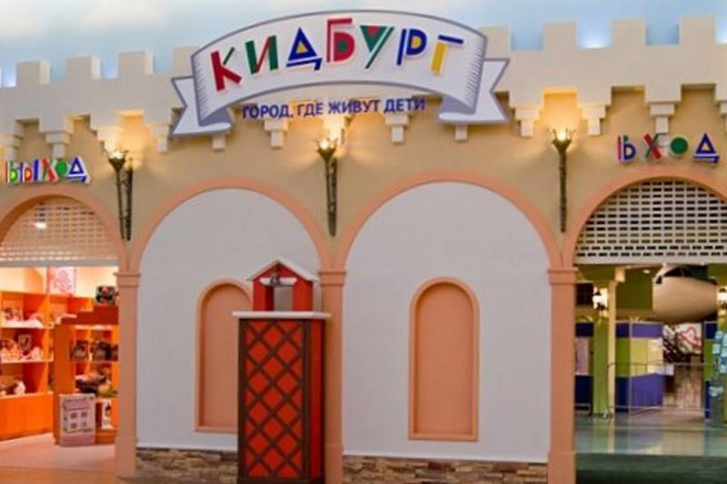 Кидбург, Интерактивный образовательный город профессий в ТРК Питер-Радуга