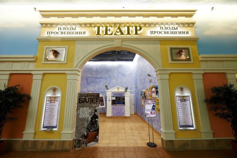 Плоды Просвещения, театр в ТРК Гранд Каньон